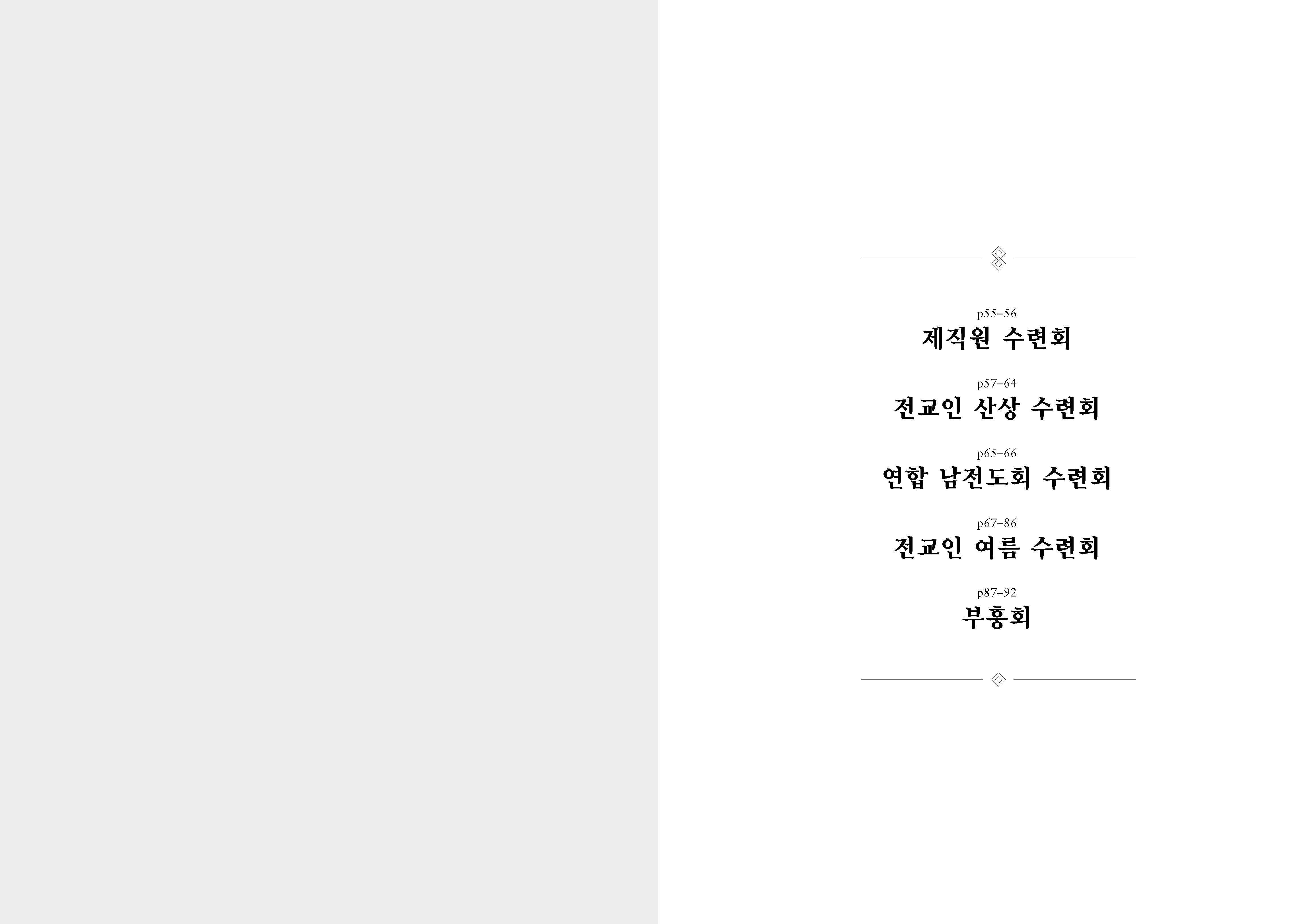 40th_Page_034.jpg