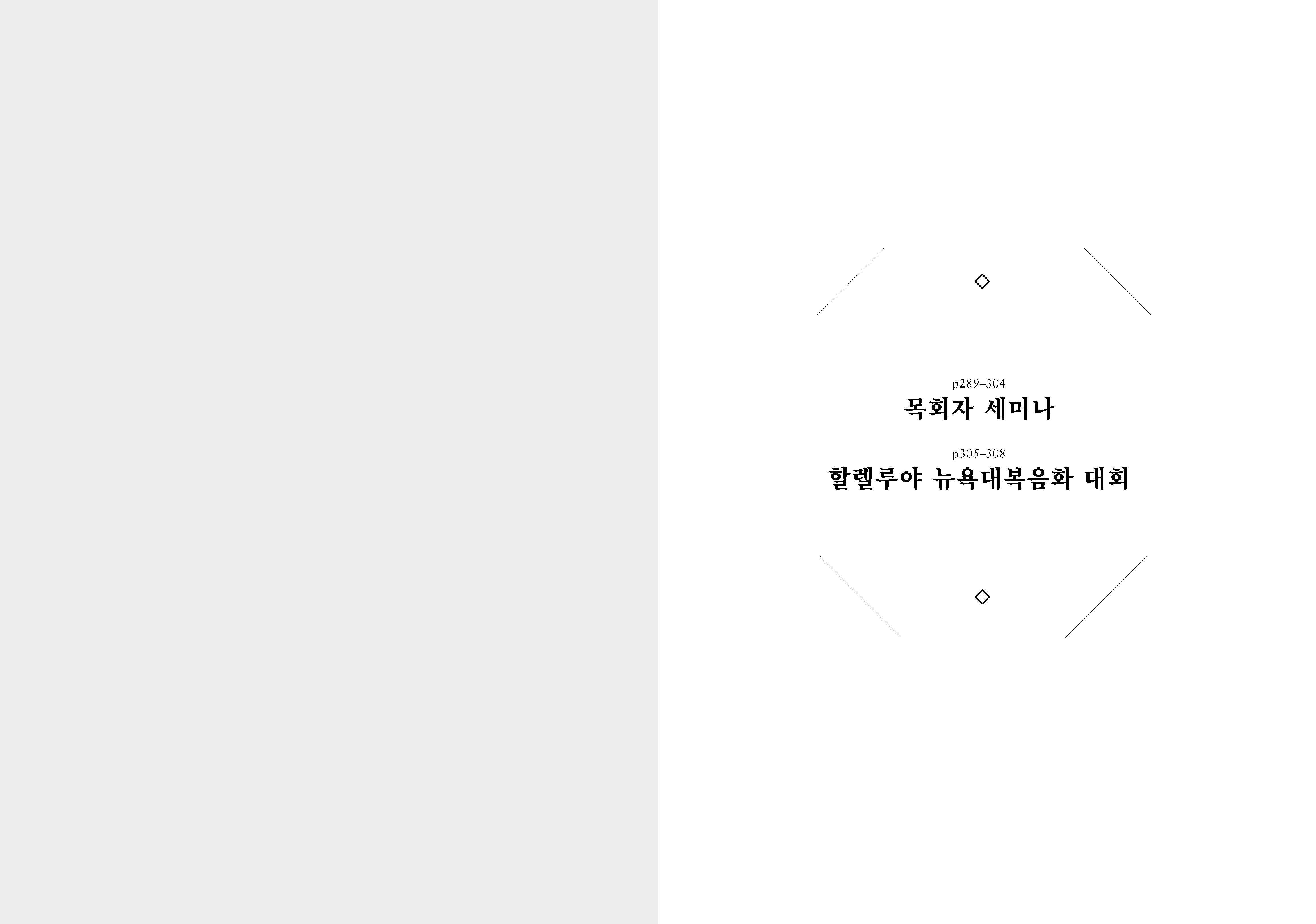 40th_Page_151.jpg