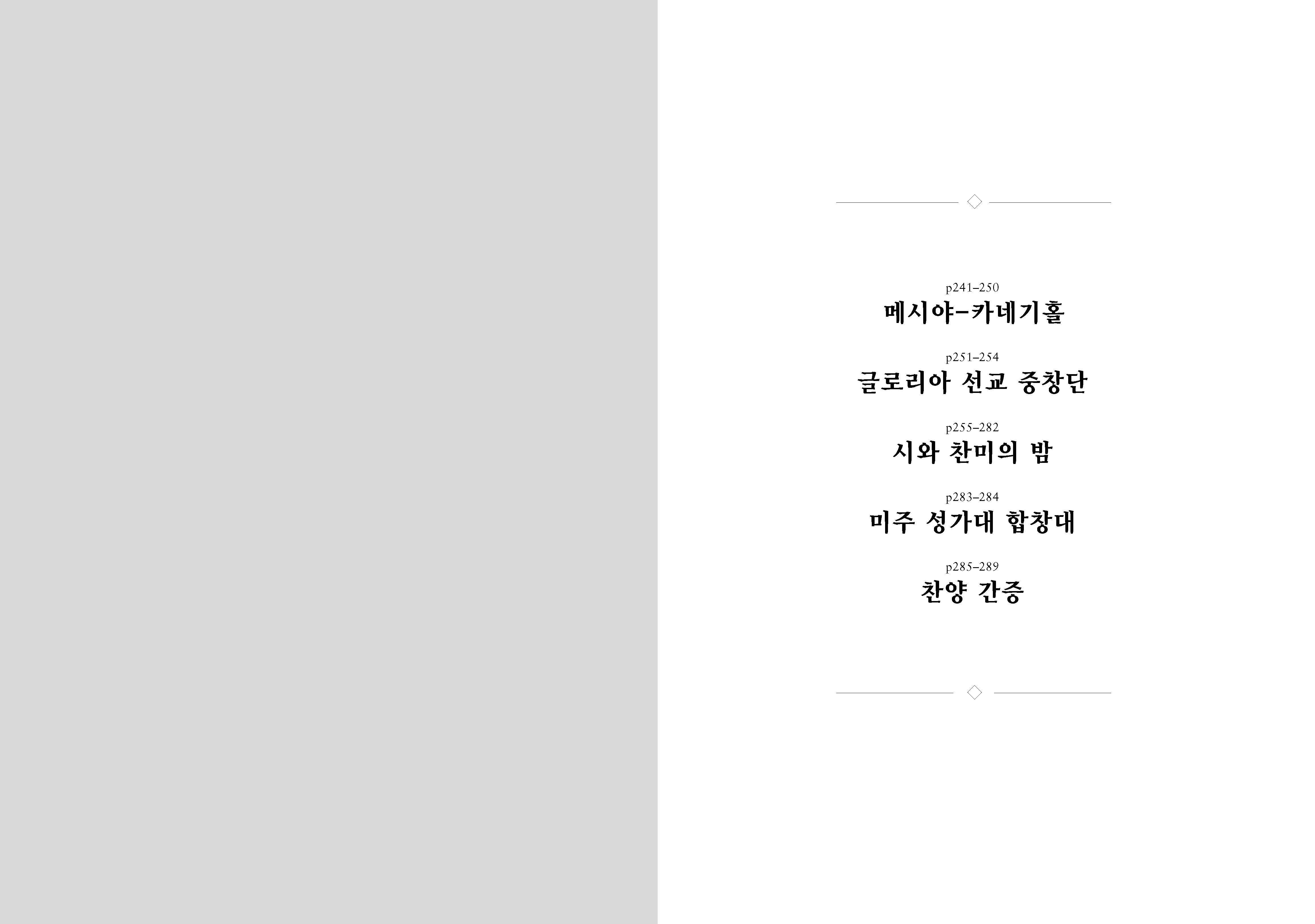 40th_Page_127.jpg