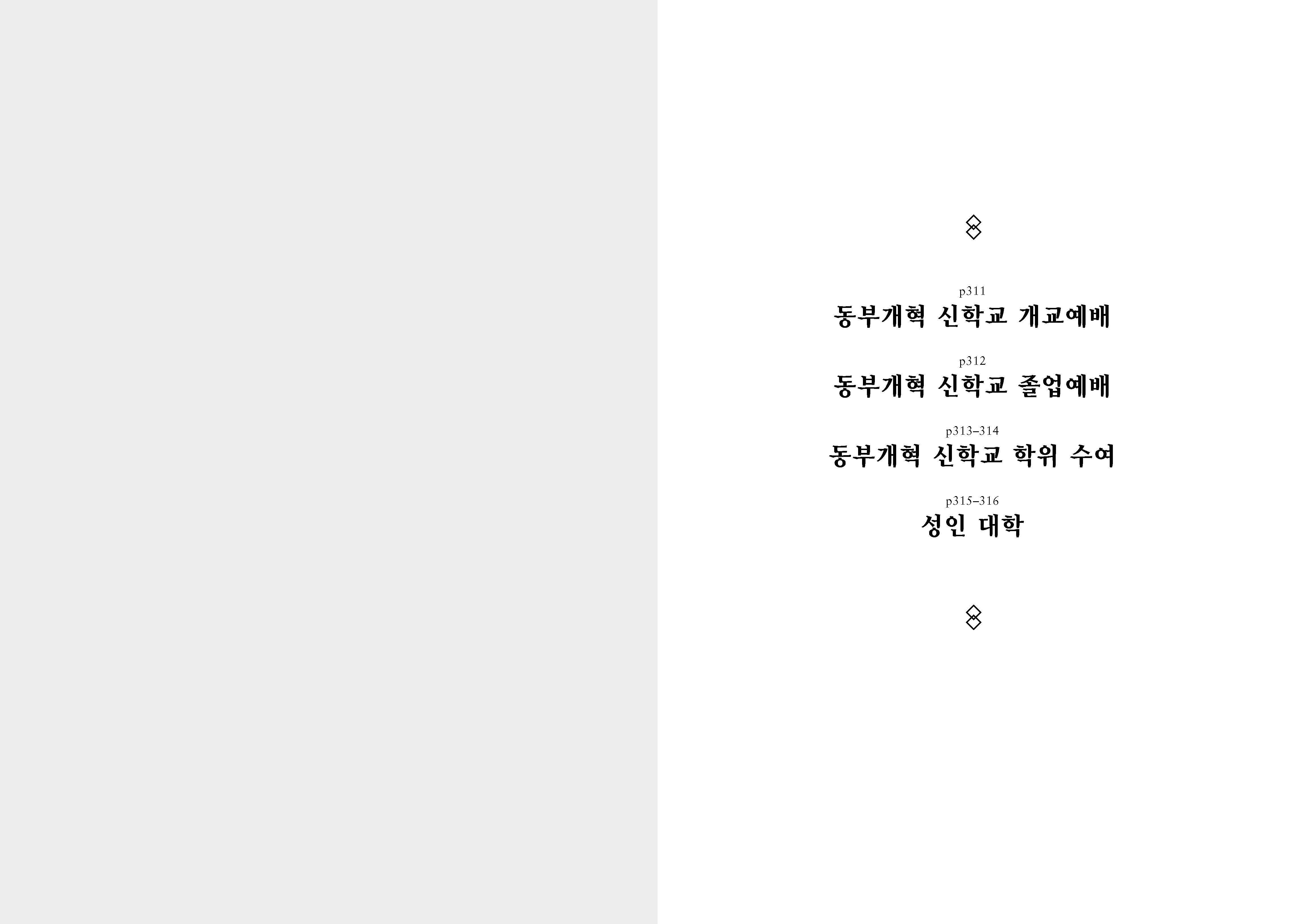 40th_Page_162.jpg