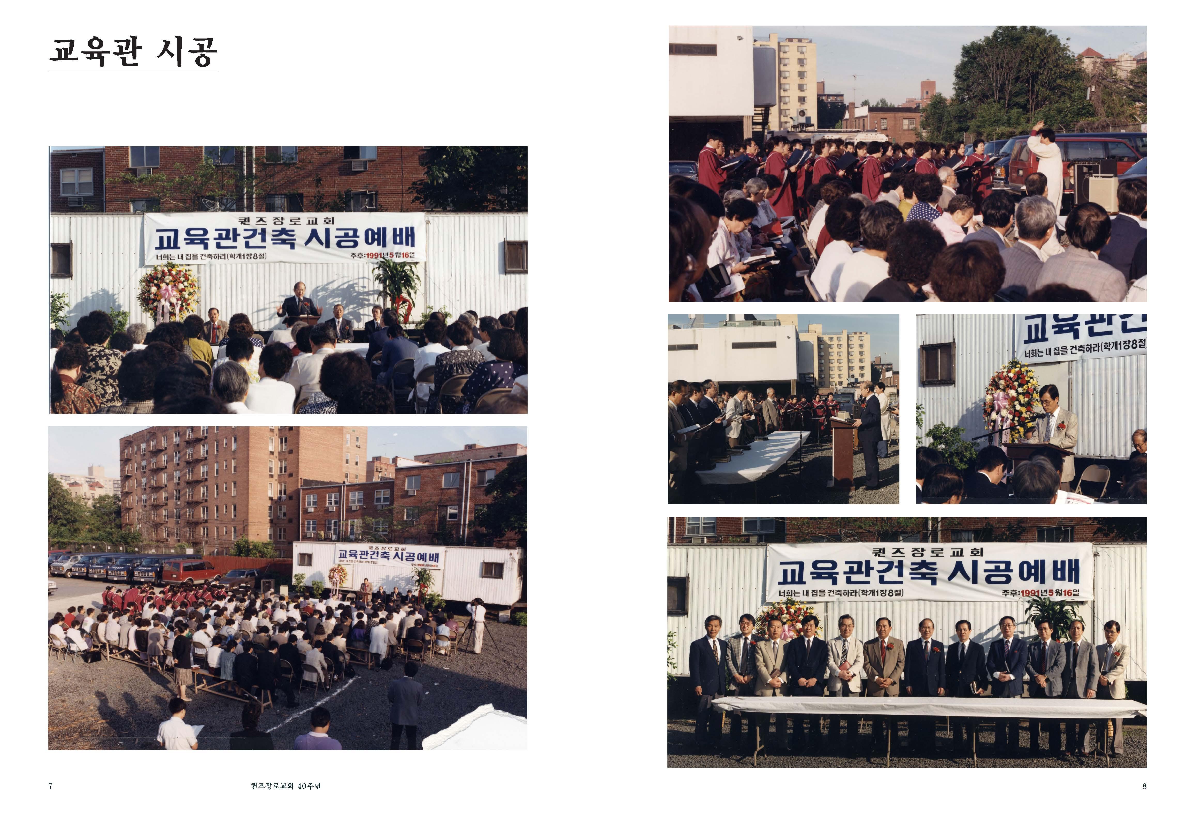 40th_Page_011.jpg