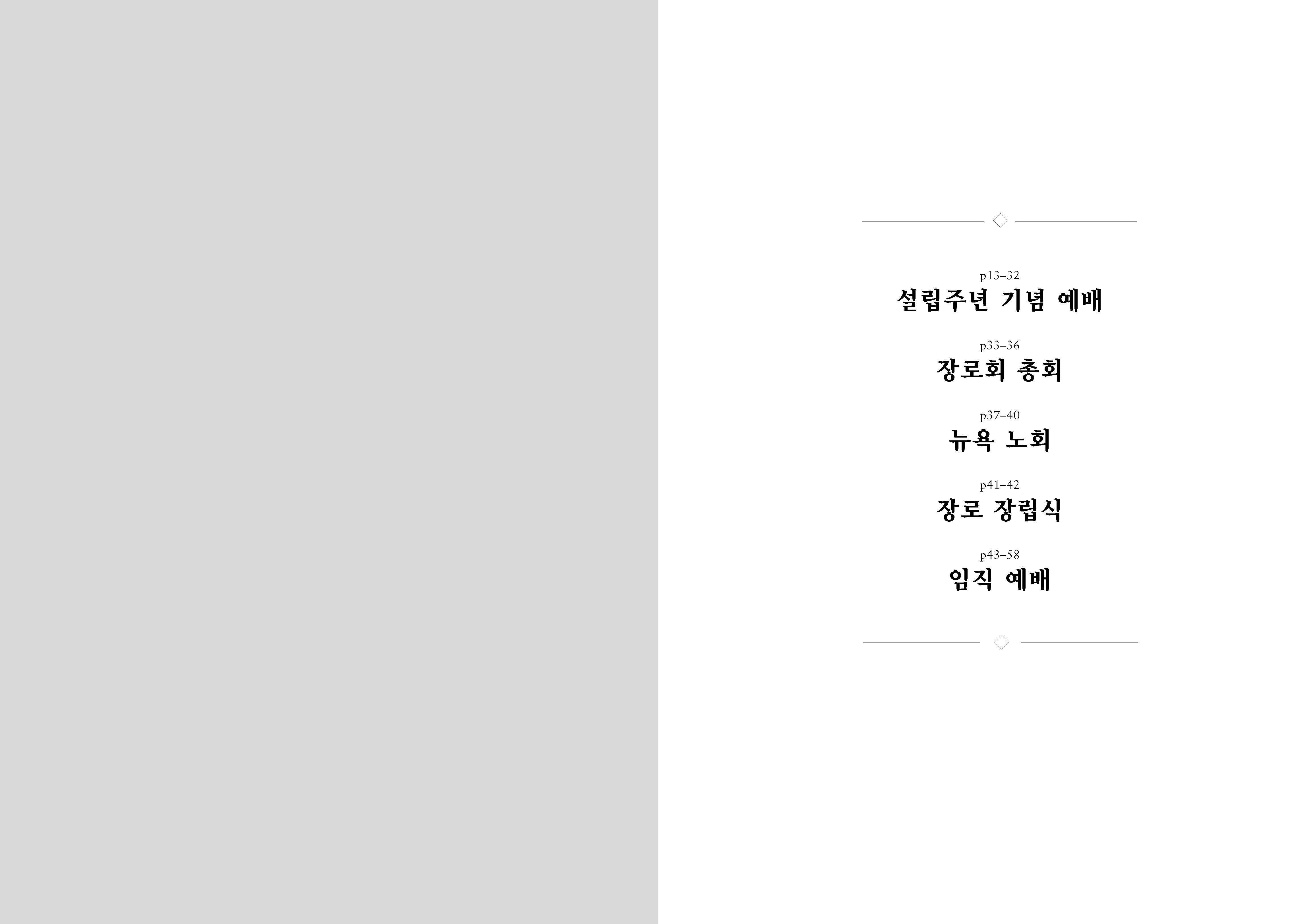 40th_Page_013.jpg